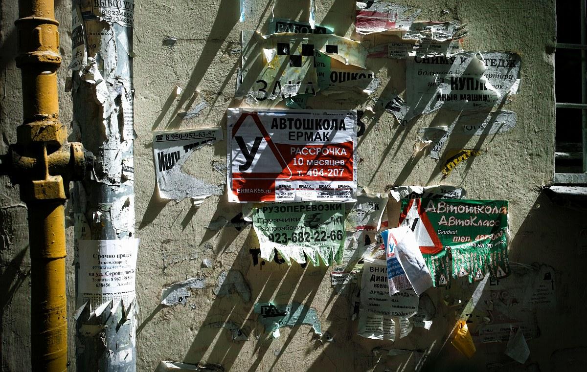 Коммунальные графити-1